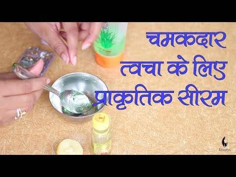 Natural Glowing Skin Serum for Bright Skin (Hindi)