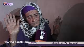 #x202b;في قلب المغرب العميق..مُـسنة و راجلها الكفيف عايشين فبراكة و حكم عليهم صاحب الأرض بالإفراغ#x202c;lrm;