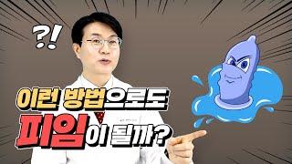 질외사정, 질내사정 후 바로세척, 콘돔을 겹쳐서? 다양한 피임방법, 효과가 있는 피임법은?