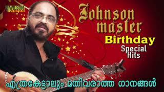 Hits of Johnson Master | Johnson Master Evergreen Hit Songs | Non Stop Malayalam Film Songs