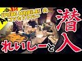 "【PUBG MOBILE】コンセプトバー""BarPochinki""にれいしーと潜入!バレンタインチョコもらっちゃった❤"