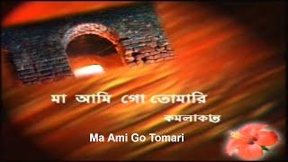 Ma Ami Go Tomari - Srikanto Acharya | Bengali Popular Songs