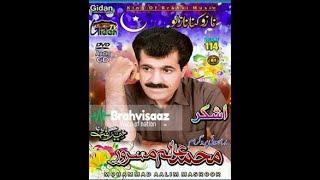 Zore Durdana Taqdeer Na Alim Masroor Volume 114 Brahvi Album Eid Gift