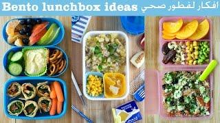 Bento lunchbox ideas #2  افكار لاعداد وجبة فطور صحية