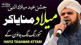 Milad manaya kar tenu rang lag jawan gay | Hafiz Tasawar Attari | Naat Shareef | Naats.PK