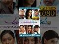 Download Chandamama Kathalu || 2014 || Telugu Full Movie || Full HD 1080p.. MP3,3GP,MP4