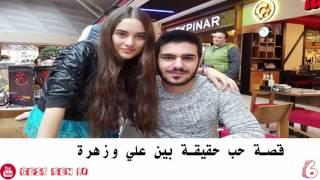 قصة حب حقيقة بين علي وزهرة بطلة مسلسل زهرة القصر