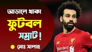 মোহাম্মদ সালাহর জীবনী | Mohamed Salah