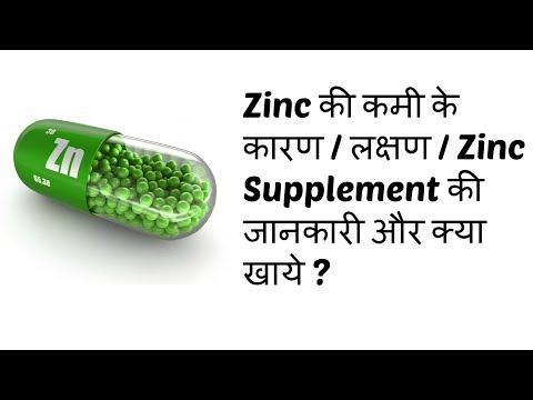 Zinc की कमी के कारण/ लक्षण/ supplements की जानकारी और क्या खाये?