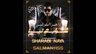 balochi omani song 2017 Sharabi Naya (Zaher AlBalushi) شـرابي نيا