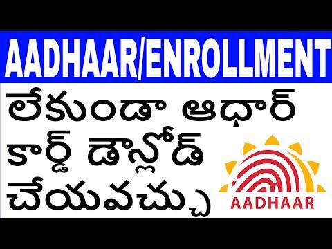 DOWNLOAD AADHAR CARD WITHOUT AADHAAR NUMBER OR ENROLLMENT NUMBER UID/EID