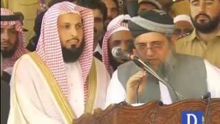 Imam - e - Kaba Message To Pakistan