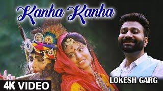 Kanha Kanha I Krishna Bhajan I LOKESH GARG I 4K Video I T-Series Bhakti Sagar