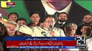 ملک میں تبدیلی آنے والی ہے، عمران خان