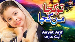 Aayat Arif    Tu Kuja Man Kuja    New Kalam 2021    Beautiful Video    Heera Gold