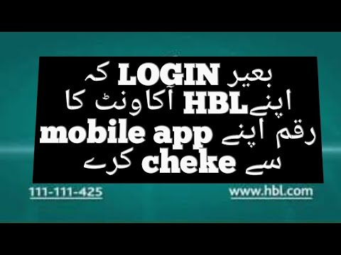 Without login # How to chek your HBL amount with HBL MOBILE APP without login easy way