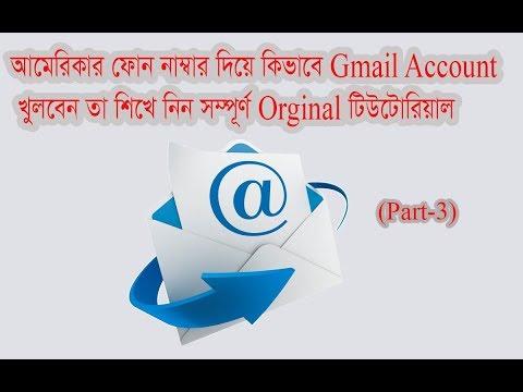 How to create a USA Gmail Full Verified usa phone number PVA Bangla tutorial part-3