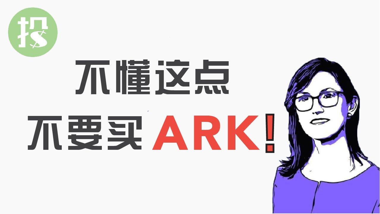 "ARK""木头姐""还能火多久?ARK现在还值不值得买?【2021.02.21】ARK方舟基金"