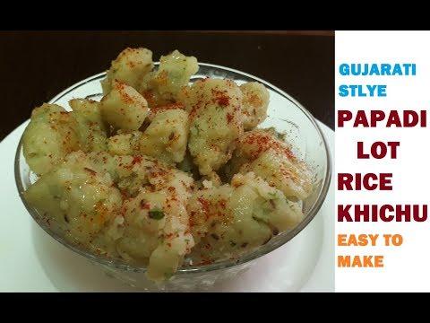 પાપડી નો લોટ||Rice khichu || Papdi no lot easy to make Gujarati stlye||by gujarati kitchen