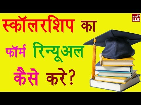 How to Apply For Renewal Scholarship in Hindi | By Ishan Sid