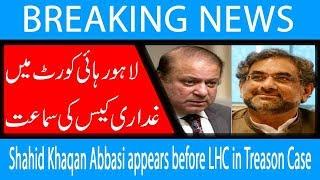 Shahid Khaqan Abbasi appears before LHC in Treason Case | 22 Oct 2018 | 92NewsHD