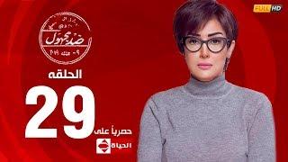 مسلسل ضد مجهول بطولة غادة عبد الرازق – الحلقة التاسعة و العشرون (29)|  (Ded Maghool (EP29
