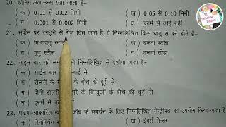 Iti Fitter Question Paper Mp3 Song Download - Mr-Jatt Com