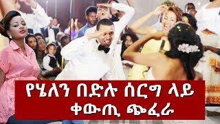 Ethiopia: ያልታየው የሄለን በድሉ አስገራሚ የሰርግ ቪዲዮ   Helen Bedilu Wedding