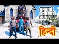 GTA 5 Trip To North Yankton Bhool Bhulaiyaa Funny mp3