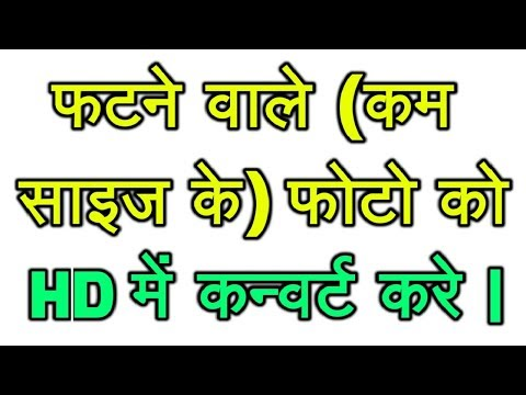 How to convert image size from KB to MB   Reduce Photo Size   Hindi