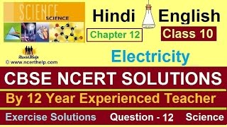 ELECTRICITY NUMERICALS / CLASS 10 CBSE / PART I / NCERT EXAMPLE