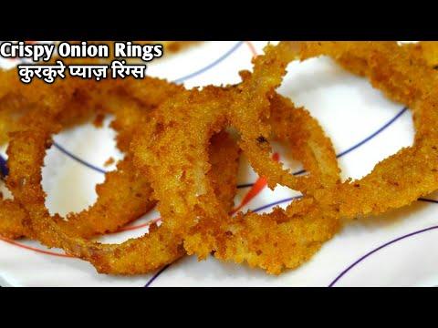 5 मिनट में चाय के साथ नाश्ते में बनाये कुरकुरे प्याज़ के रिंग्स Crispy Onion Rings Recipe In Hindi