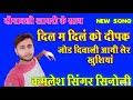 नया सबसे पहले..कमलेश सिंगर सिनोली दीपावली साँग/kamlesh Singer Sinoli/dilkhush Khat Dipawali Song