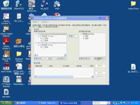 Windows Media 串流編輯器