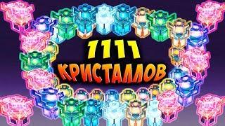 1111 КРИСТАЛЛОВ! СУПЕР ОТКРЫТИЕ! ВСЕ ВИДЫ! 2-4 ЗВЕЗДЫ! Трансформеры Закаленные в Бою ч.140