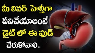 Top  Foods For Healthy And Clean Liver - Mana Arogyam Telugu health Tips