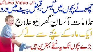 HD bachon ki qabz Videos Download - GoWap Me