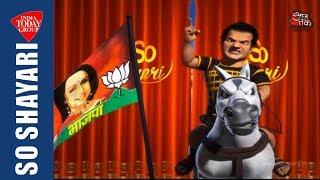 चाहे जो हो जाये, वोट बसंती को ही देना ! | So Shayari