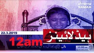 Samaa Headlines - 12AM - 22 March 2019