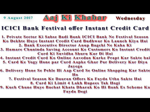 ICICI Bank Festival offer Instant Credit Card Janiye in Hindi