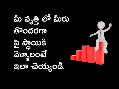 Best Steps To Getting Promoted At Work Quickly I Career Growing Tips I In Telugu I Telugu Bharathi