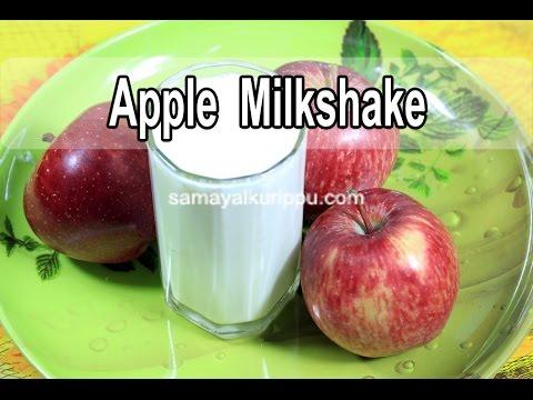 Apple milkshake | ஆப்பிள் மில்க் ஷேக் | Samayal kurippu in Tamil