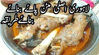 Commercial mutton paye recipe in urdu by mussarat k khanay