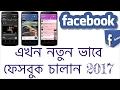 আপনার facebook দেখে সবাই আবাক হয়ে জাবে | 2017 | new stile Facebook use, color Facebook