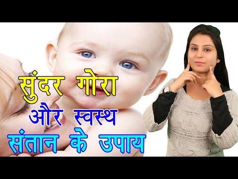 How To Get Healthy & Beautiful Child सुंदर गोरा और स्वस्थ संतान के उपाय | Sundar Or Swasth Shishu