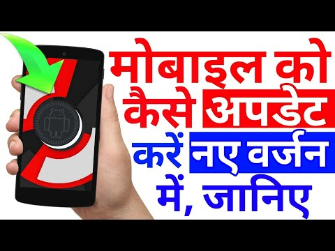 Mobile Ko Kese Update Karte Hai New Android Version Me Janiye || How To Update Mobile