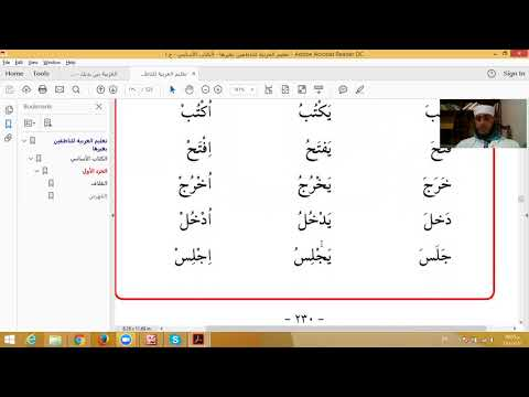Eaalim Saamir - Arabic language .