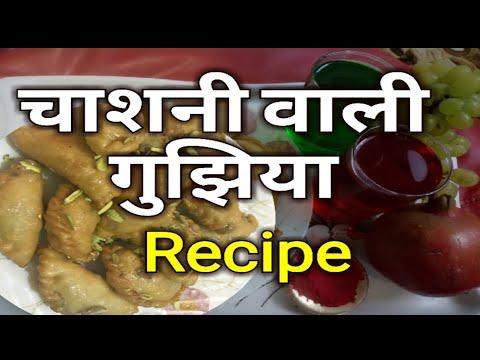 Holi Spl Chashni Wali Gujiya - चाशनी वाली मावा गुजिया - Mawa Gujiya Dipped in Sugar Syrup