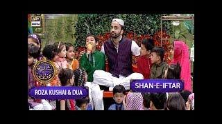 Shan-e-Iftar - Segment: Roza Kushai & Dua - 21st June 2017