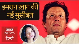 Imran Khan under fire from fundamentalists over Asia Bibi